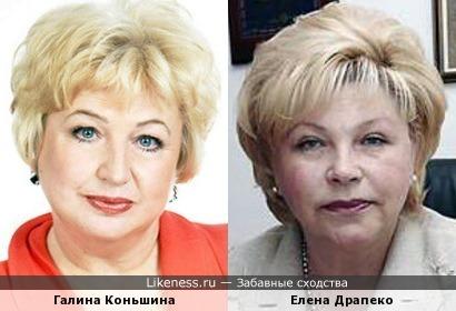 Галина Коньшина и Елена Драпеко