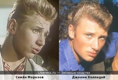 Семён Морозов и Джонни Холлидей