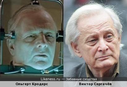 Ольгерт Кродерс и Виктор Сергачёв