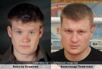 Виктор Хориняк и Александр Поветкин