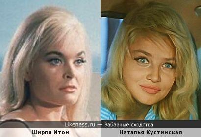 Ширли Итон и Наталья Кустинская