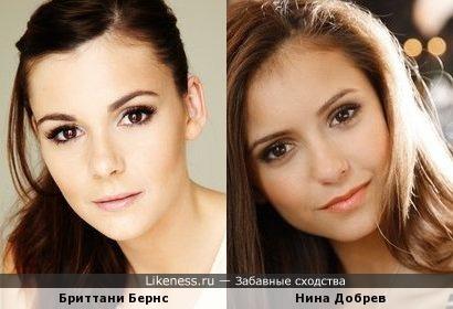 Бриттани Бернс и Нина Добрев