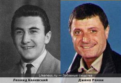 Леонид Каневский и Джино Ренни