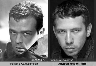 Ренато Сальватори и Андрей Мерзликин