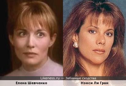 Елена Шевченко и Нэнси Ли Гран