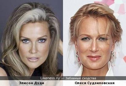 Элисон Дуди и Олеся Судзиловская