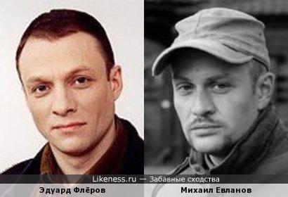 Эдуард Флёров и Михаил Евланов