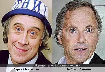 Сергей Мигицко и Фабрис Лукини