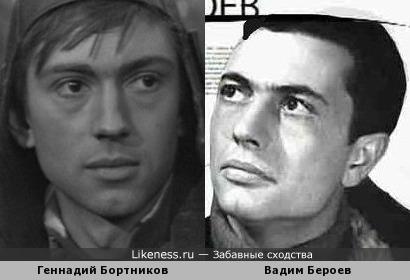 Геннадий Бортников и Вадим Бероев