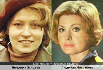 Людмила Зайцева и Людмила Максакова