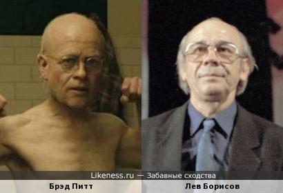 Брэд Питт и Лев Борисов