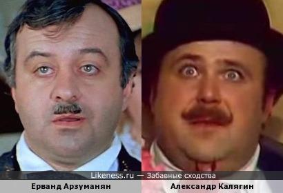 Ерванд Арзуманян и Александр Калягин