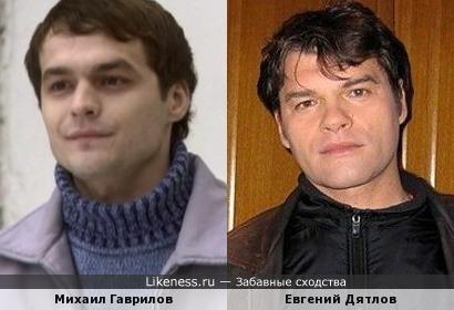 Михаил Гаврилов и Евгений Дятлов