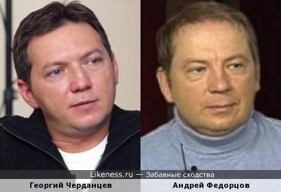 Георгий Черданцев и Андрей Федорцов