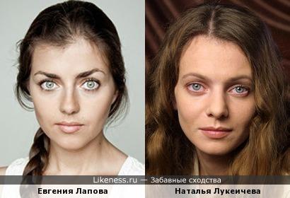 Евгения Лапова и Наталья Лукеичева