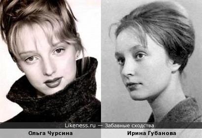 Ольга Чурсина и Ирина Губанова