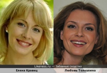 Елена Кравец и Любовь Толкалина