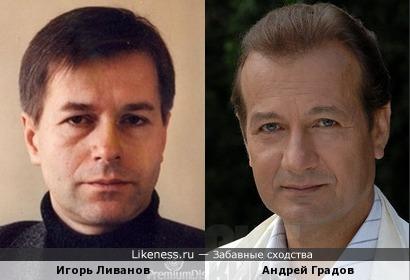 Игорь Ливанов и Андрей Градов