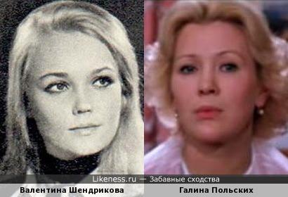 Валентина Шендрикова и Галина Польских