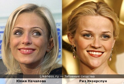 Юлия Началова и Риз Уизерспун