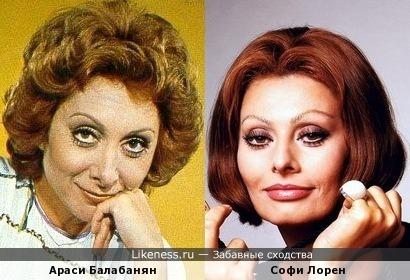 Араси Балабанян и Софи Лорен