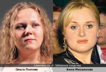Ольга Попова и Анна Михалкова
