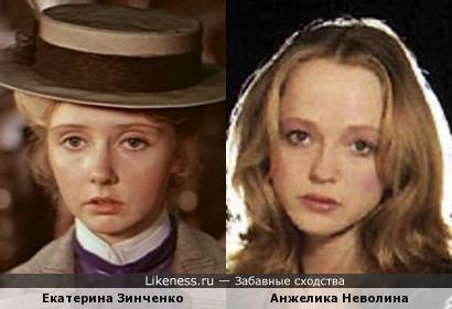 Екатерина Зинченко и Анжелика Неволина