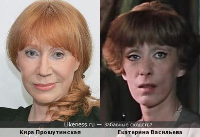 Кира Прошутинская и Екатерина Васильева