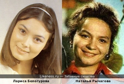 Лариса Белогурова и Наталья Рычагова