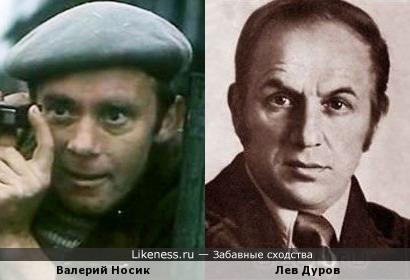 Валерий Носик и Лев Дуров