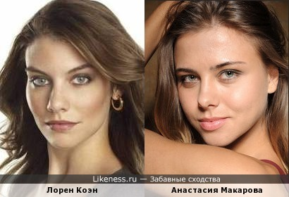 Лорен Коэн и Анастасия Макарова