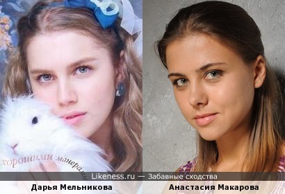 Дарья Мельникова и Анастасия Макарова
