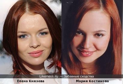 Елена Князева и Мария Костикова