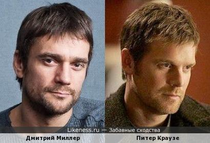Дмитрий Миллер и Питер Краузе