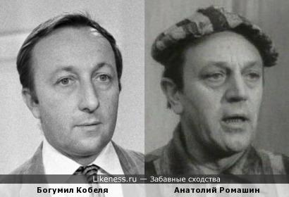 Богумил Кобеля и Анатолий Ромашин