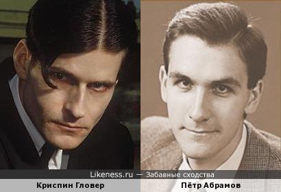 Криспин Гловер и Пётр Абрамов