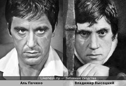 Аль Пачино и Владимир Высоцкий