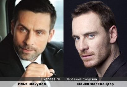Илья Шакунов и Майкл Фассбендер