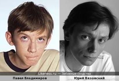 Павел Владимиров и Юрий Вязовский