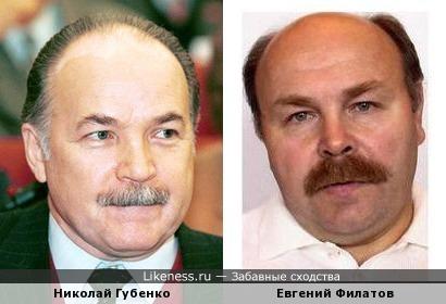 Николай Губенко и Евгений Филатов