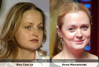Яна Сексте и Анна Михалкова