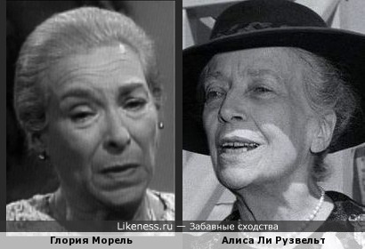 Глория Морель и Алиса Ли Рузвельт