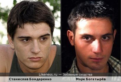 Станислав Бондаренко и Марк Богатырёв
