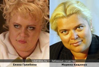 Елена Галибина и Марина Кащенко