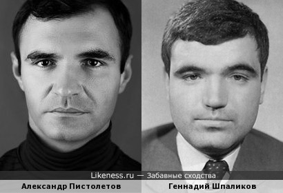 Александр Пистолетов и Геннадий Шпаликов