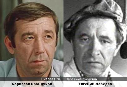 Борислав Брондуков и Евгений Лебедев