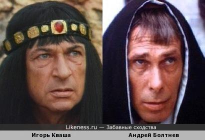Игорь Кваша и Андрей Болтнев