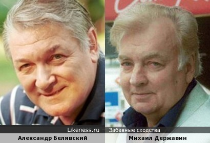Александр Белявский и Михаил Державин