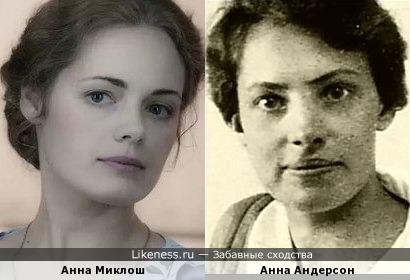 Анна Миклош и Анна Андерсон