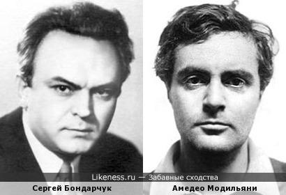 Сергей Бондарчук и Амедео Модильяни